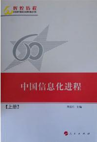 中国信息化进程