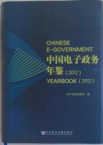 中国电子政务年鉴(2012)