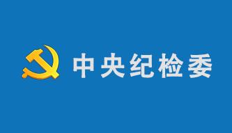 中央纪检委