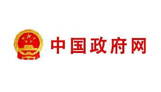 中国政府网_中央人民政府门户网站