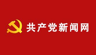 共产党新闻网