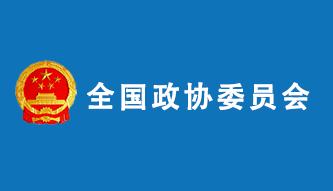 全国政协委员会